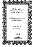 tafsir-ar-razi