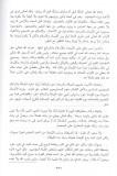 Abou hanifah-charh_alfiqh_alakbar_matn-page4