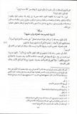 al-matouridi-vision-de-allah-au-paradis-kitab tawhid
