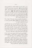 matn-nacafiyyah-page4-Adam premier prophète