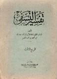 tafsir-an-nacafi