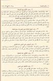 innovation-3outhman-adhan-appel-a-la-priere-bid3ah