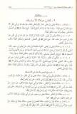 sahih-mouslim-hadith-prophete-invocation-mains-vers-le-sol
