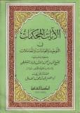 ach-chanqiti-al-ayatou-l-mouhkamat