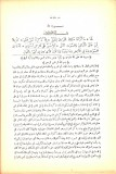 az-zajjaj-tawil-istawa-dominer-istawla-tafsir-nacafi