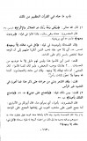 ibn-al-jawzi-wajh-tawil-interpretation