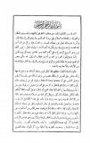 p-3-fatwa-soubki-azhari-explication verset