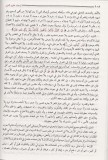al-ghazali-ihya-fawq-explication