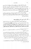 ibn-fourak-Mouchkilou l-Hadith-allah-est-sans-endroit