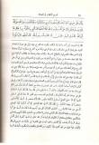 nawawi-charh-sahih-mouslim-hadith-al-jariyah-qadi 3iyad