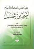 At-tamimi - ahmad ibn hambal