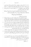 ibn-fourak-explique-la-fawqiyyah-de-allah-fawq