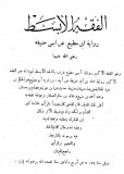 Abou hanifah -al fiqh al absat