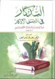Al-Qourtoubi - At-Tidh-kar fi Afdal al-Adhkar
