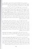Al-fiqh al akbar- Abou Hanifah dit que Allah n'est pas un corps