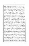Le chaykh as-soubki al-azhari explique le verset a'amintoum man fi s-sama (1)