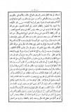 as-soubki-al-azhari-istiwa-de-allah-khalaf