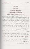 qadi-3iyad-ach-chifa p428 Insulter le Prophète est de la mécréance