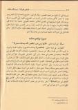 souyouti-hadith-de-jabir-pas-de-chaine-de-transmission-fiable