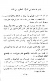wajh-tawil-ad-dahik-et-abou-oubaydah