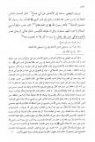 Al-Housni - Al-Bayhaqi - compagnon visite tombe du messager