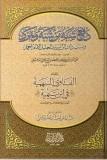 Al-Housni - Daf3ou choubah
