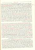 Ibn kathir - interpretation - ta'wil - yadahou