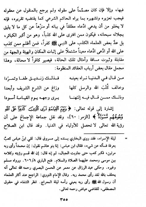 Moulla 3ali al-qari - attribuer l'endroit ou la direction à Allah est de la mécréance