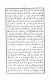 Soubki al-azhari - Allah n'a pas besoin des directions