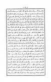 Soubki azhari hadith de la femme esclave al jariyah