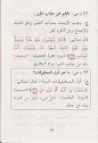 al-azhar l'eau est la première des créatures