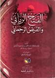 al-fathou r-rabbaniyy - An-Naboulouçi