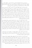 al fiqh al akbar- abou hanifah yad ghadab rida bila kayf