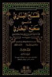 fath al bari - ibn hajar al asqalani