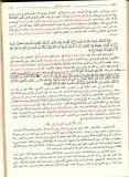 Ibn kathir ta'wil yadoullah fawqa aydihim