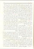 Sahih Mouslim - tabarrouk - joubbah du Prophete