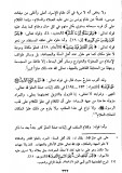 moulla ali al qari - fiqh al akbar - 'oulouww