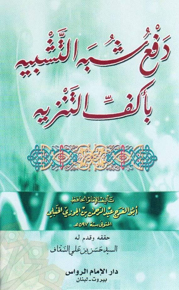 tous les interdits de l islam pdf