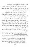 ibn jawzi - wa ja'a rabbouka
