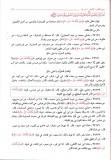 Ibn 'abbas ta'wil saq tafsir tabari