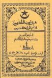 Mawahiboul-Qouddous - Ahmadou Bamba