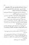 Soubki - chifa'ou s-Siqam- tawassoul - Adam