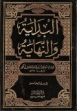 al-bidayah wa nihaya ibn kathir t5
