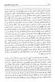 attribuer l'endroit à Allah est de la mécréance - ibn noujaym ابن نجيم 202