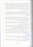 Al-Halimi explique le nom de Allah An-Nour