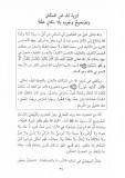 Al-Harari Al-Habachi Allah existe sans endroit et sans direction