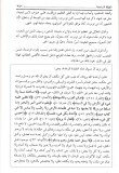 traité de croyance de ibn asakir partie 1