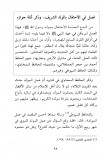 Al-Harari-habachi-eloge mawlid