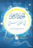 Al-Mawridou l-Haniyy fi l-Mawlid as-saniyy - Al-'Iraqi