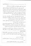 Al-bayhaqi - takfir mouchabbihah - trone
